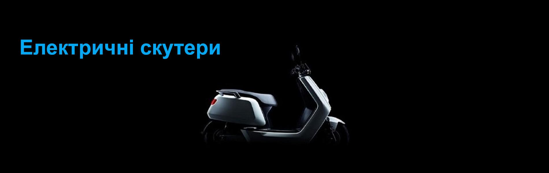 Електричні скутери