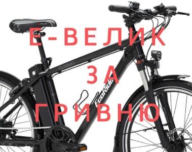 дешевий електровелосипед